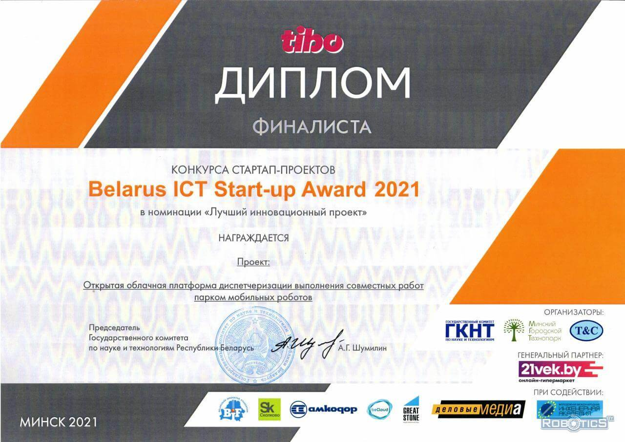 Finalist diploma of the Belarus ICT StartupAward 2021 competition
