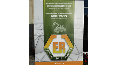 08.10.2015 From 8 to 9 October 2015 in St. Petersburg, we participated in 26 scientific-technical conference «Extreme Robotics (ER-2015)».
