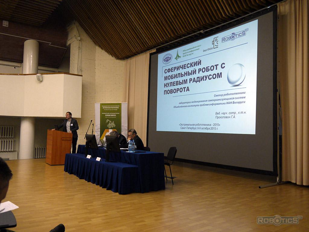 Grigory Prokopovich participate in the conference «Extreme Robotics (ER-2015)» with the section report.