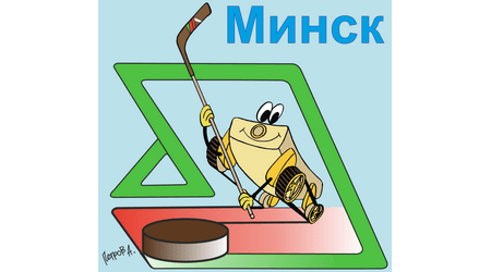 On May 9, 2014 in parallel world championship on hockey in the city of Minsk started robo-hockey - a group of mobile robots play hockey
