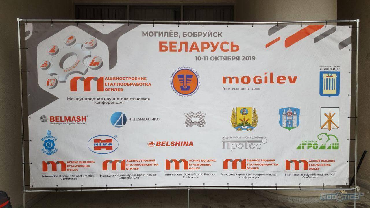 """Баннер международной научно-практической конференции """"Машиностроение и металлообработка"""""""