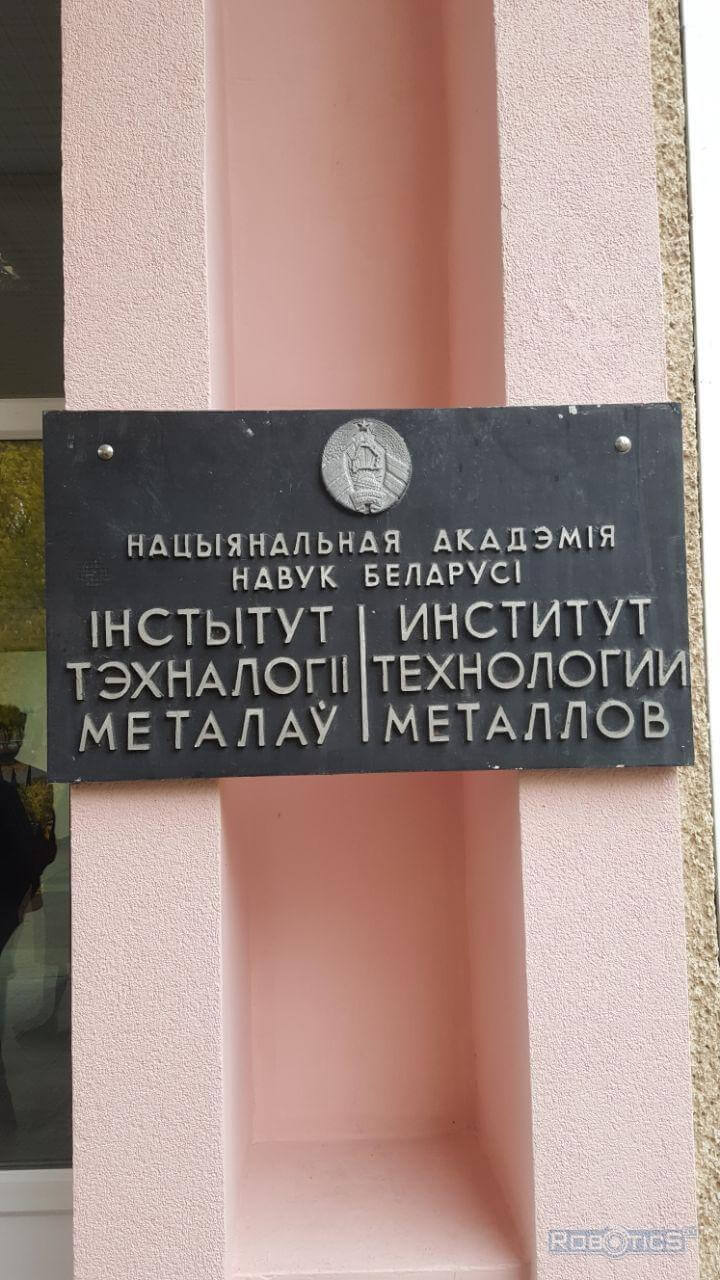 """SSI """"Institute of Technology of Metals NAS of Belarus"""""""