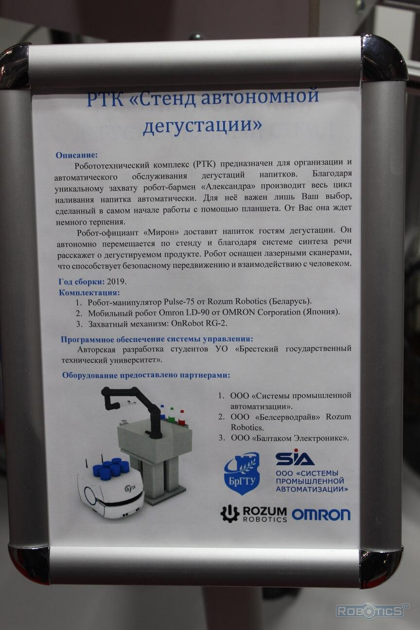 "Description of the robotic complex (RTK) ""Stand autonomous tasting"""