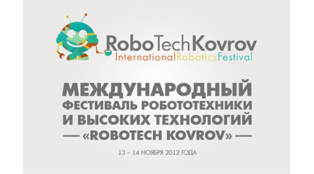 13.11.2012 13-14 in November 2012 hosted an international festival of robotics and high-tech «ROBOTECH KOVROV» in the city of Kovrov.