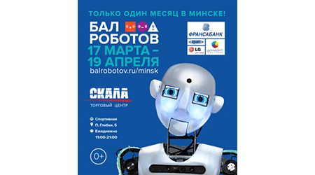 17.03.2015 From March 17 to April 18, 2015 in Minsk, in the shopping center «The Rock» was opened the exhibition «Ball of robots».