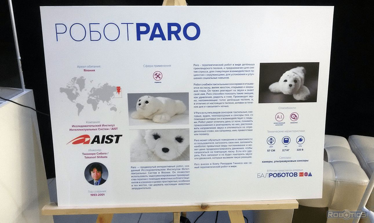 Robot-seal «Paro», which entered the Guinness Book of Records as «the most therapeutic robot» robot in the world.