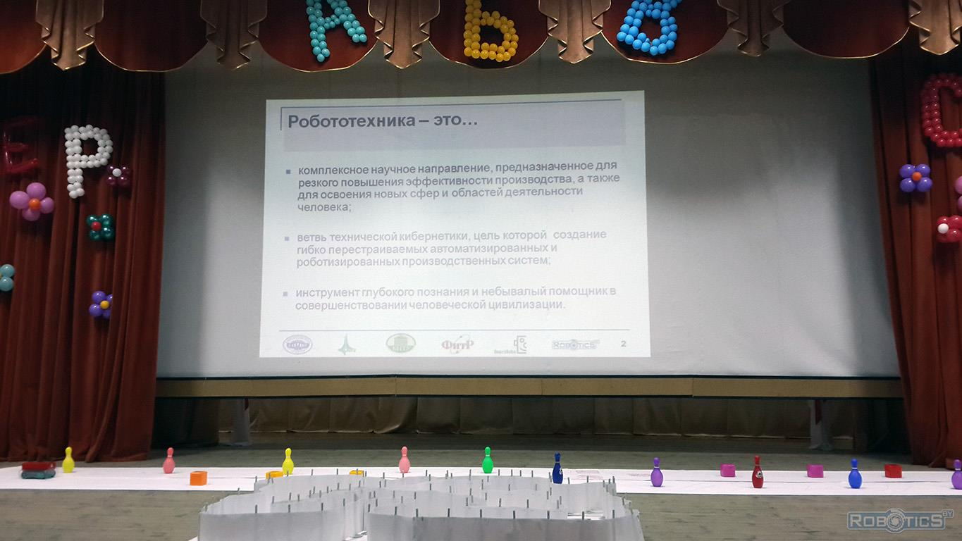 "A master class on robotics in technologies in ""GYMNASIUM № 2 SOLIGORSK""."