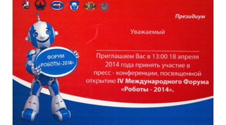 "18.04.2014 18-19 in April 2014 at the Sports Palace of the Moscow State University of Instrument Engineering and Informatics (MGUPI) was held the IV International Forum ""Robots-2014""."