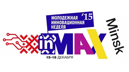 18.12.2015 December 18th, 2015 in Minsk, we took part in the innovation week INMAX'15 with the project 'Training robotic constructor RoboCake'.