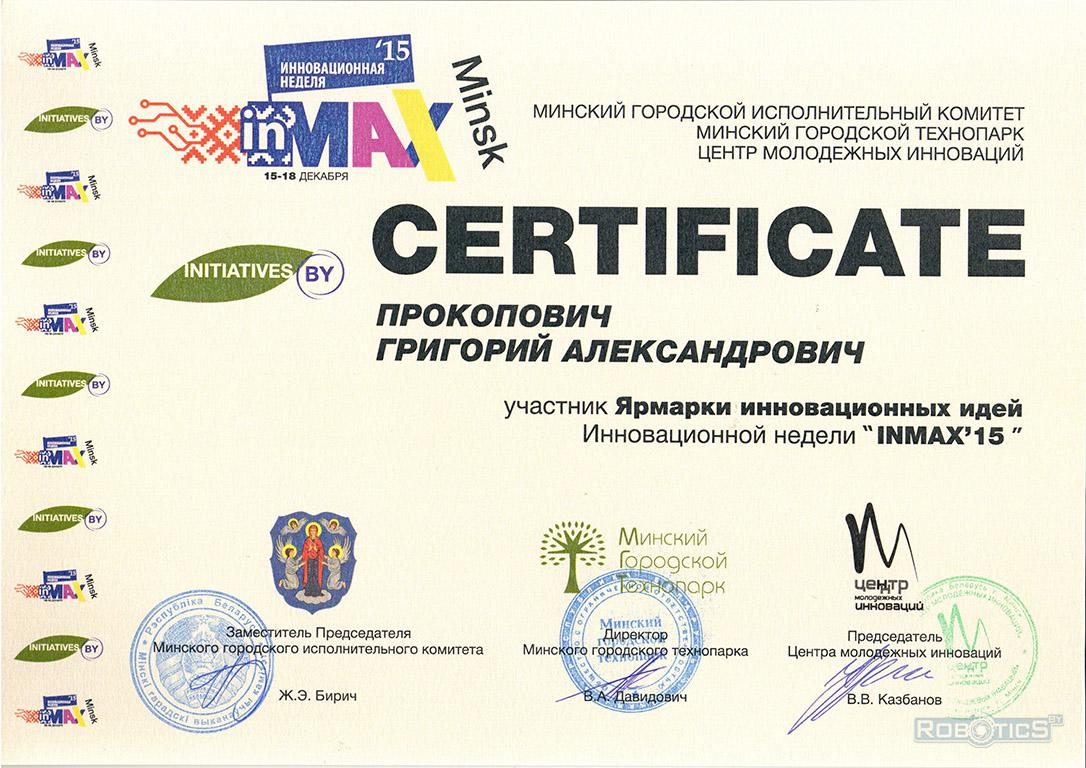 Certificate of participation in the Fair of innovative ideas Innovation Week INMAX'15