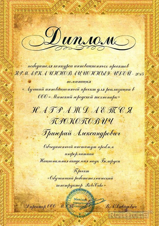 Диплом победителя конкурса инновационных проектов