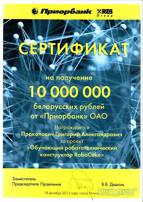 Certificate to receive 10 million rubles from JSC 'Priorbank'