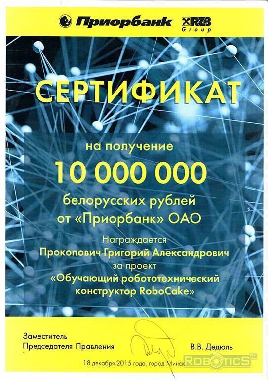 Сертификат на получение 10 000 000 рублей от ОАО 'Приорбанк'
