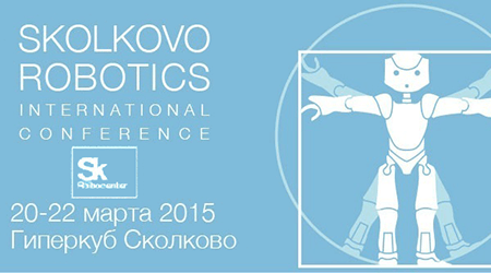 20.03.2015 From 20 to March 22, 2015 The III International Conference «Skolkovo Robotics» in Hypercube Skolkovo.