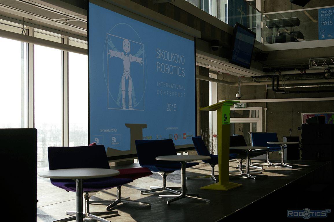 Зал конференций Международной конференции «Skolkovo Robotics».