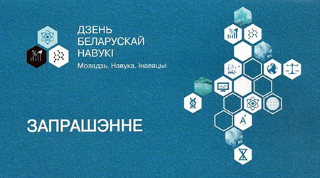 23.01.2015 January 23, 2015 the staff of robotics sector UIIP NAS of Belarus took part in the exhibition organized at the Lyceum of Belarusian State University and dedicated to the Day of Belarusian Science.