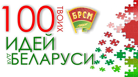 February 24, 2015 in Minsk in «Belexpo» was an exhibition-presentation and defense projects contest «100 ideas for Belarus».