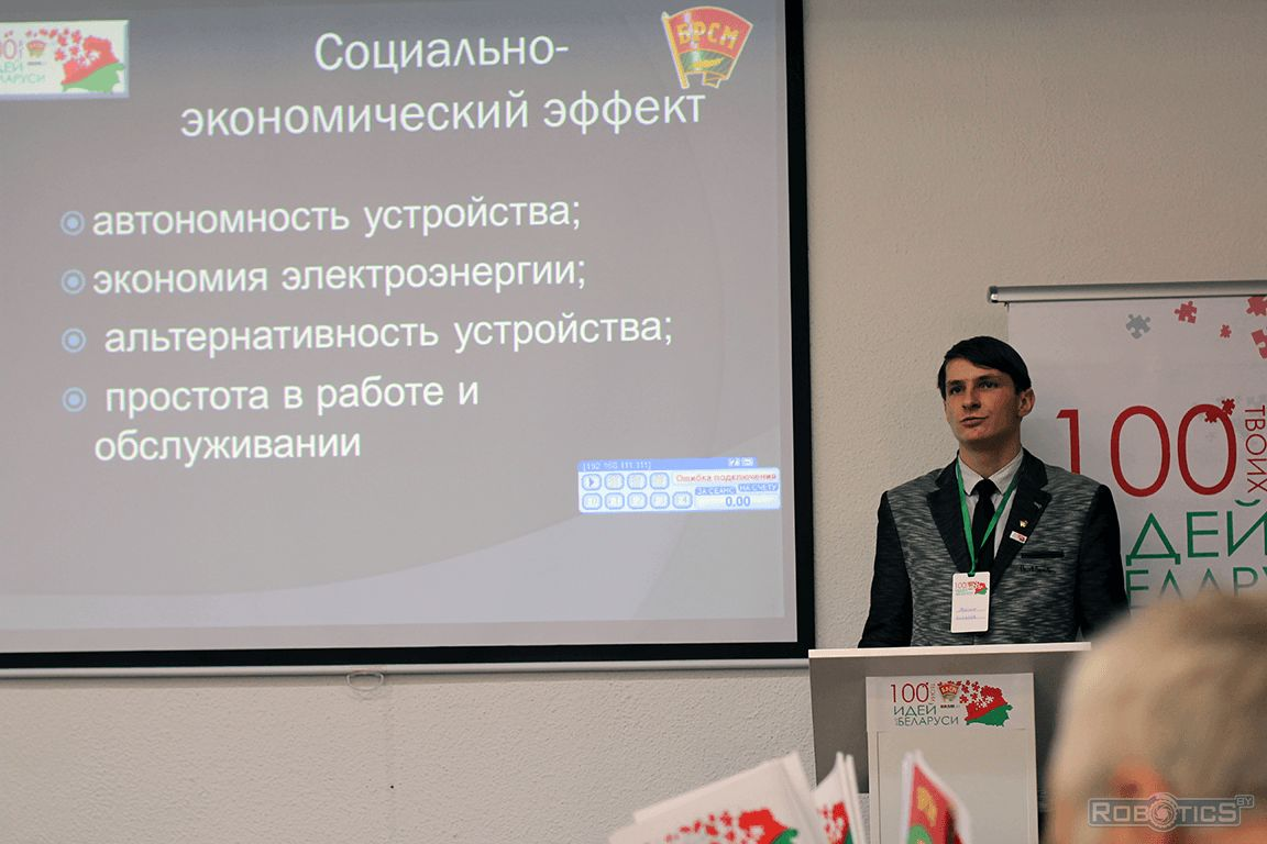 Protection of projects in contest «100 ideas for Belarus».