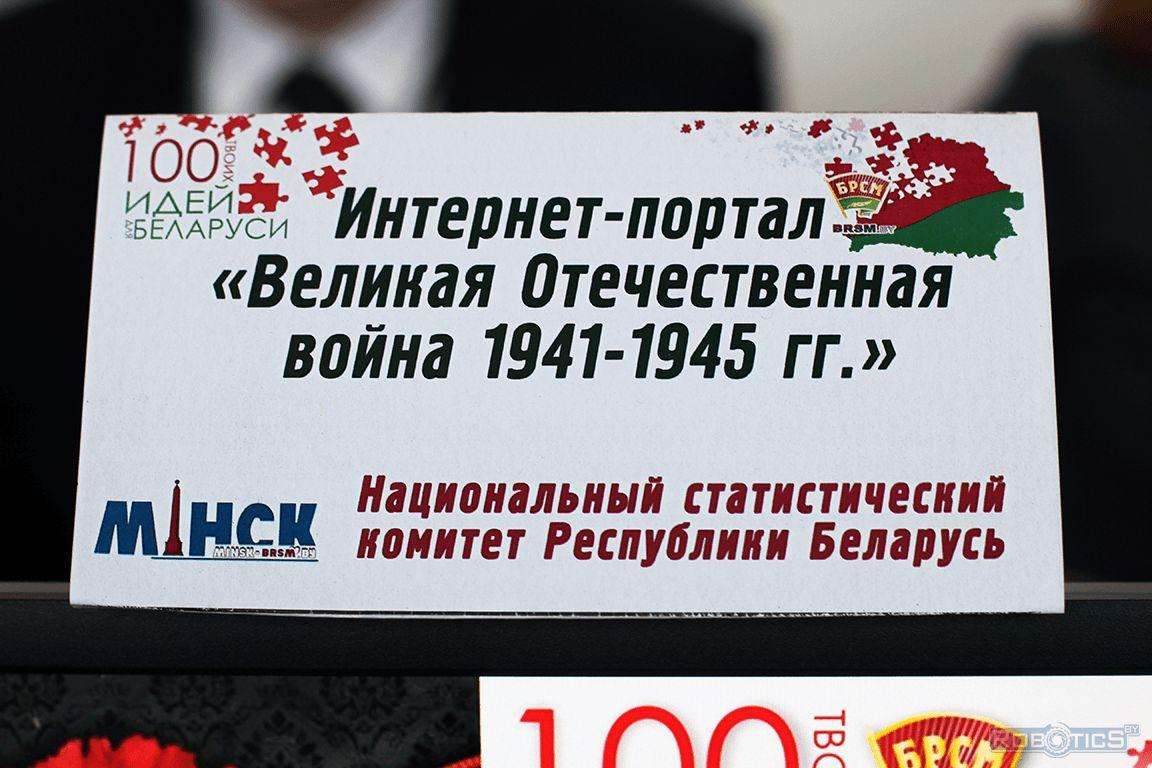 Internet portal «WWII 1941-1945 гг.».