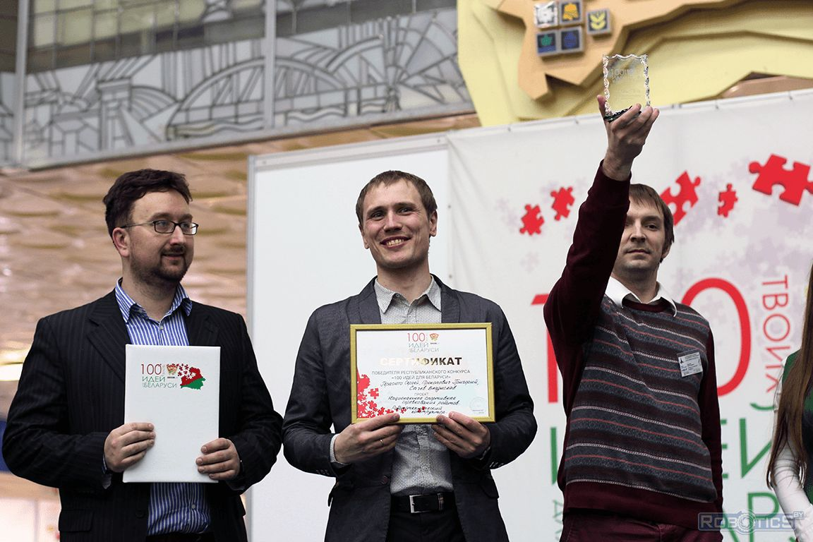 Awarding of the winners of the project «100 ideas for Belarus».